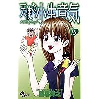 天使な小生意気(15) (少年サンデーコミックス)