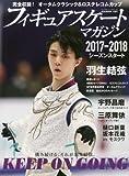 フィギュアスケート・マガジン 2017-2018 シーズンスタート