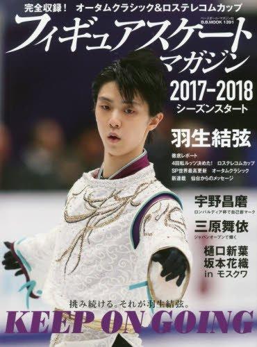 B.B.MOOK1391 (フィギュアスケート・マガジン 2017-2018)