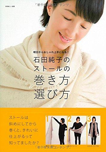 石田純子のストールの巻き方選び方: 明日からおしゃれ上手になる! (別冊美しい部屋)の詳細を見る