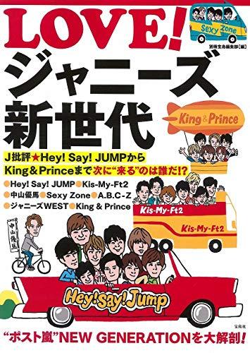 """LOVE! ジャニーズ新世代 J批評★Hey! Say! JUMPからKing & Princeまで 次に""""来る"""