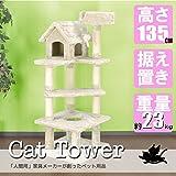 三角お屋根の猫ハウス・円形ベッド キャットタワーzs CW-T0805 ネコタワー 135cm 据え置き型 自立 【気になる匂いが無いと好評です】もふもふ生地 1~2頭用 猫タワー ペット用品 爪とぎ 80mmポスト スリム