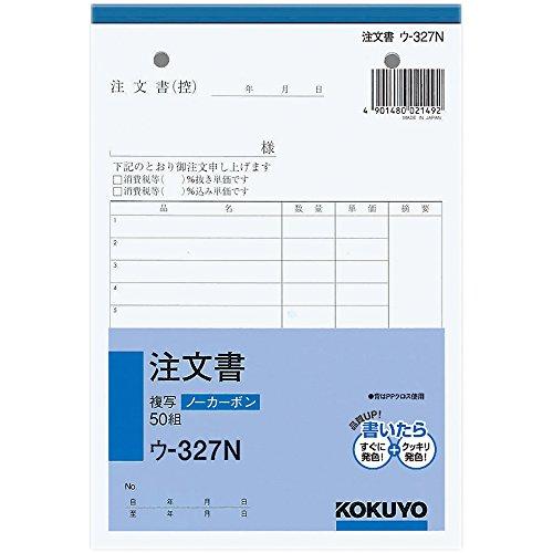 NC複写簿ノーカーボン注文書B6タテ型13行50組 ウ-327N 1袋(10冊)