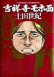 吉祥寺モホ面 / 土田 世紀 のシリーズ情報を見る