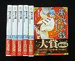 風水天戯 文庫 1-6巻セット (角川ビーンズ文庫)