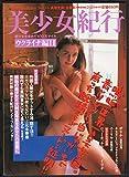 美少女紀行 Vol.15 ウクライナ編 Ⅱ (特別新選組 1997年2月20日増刊)