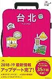 ハレ旅 台北 (改訂版)