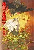 愛蔵版 百鬼夜行抄 尾白と尾黒(下) (ソノラマコミックス)