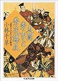 太閤秀吉と秀次謀反―『大かうさまぐんき』私注 (ちくま学芸文庫)