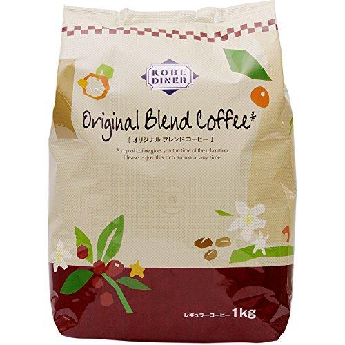 コウベダイナー オリジナルブレンドコーヒー 1kg [ レギュラーコーヒー ]
