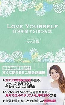 [ベラ詩織]のLove Yourself 自分を愛する10の方法