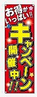 のぼり旗 キャンペーン開催中 (W600×H1800)