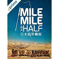 Mile. Mile & a Half (日本語字幕版)