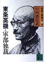 昭和の宰相 (第3巻) 東条英機と軍部独裁 (講談社文庫)
