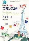 ケータイ〈万能〉フランス語入門 CD BOOK