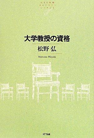 大学教授の資格 (NTT出版ライブラリーレゾナント062)の詳細を見る