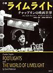 小説ライムライト チャップリンの映画世界