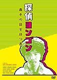 探偵ヨンゴン 義手の銃を持つ男[DVD]