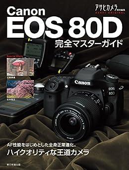 [アサヒカメラ編集部]のCanon EOS 80D 完全マスターガイド (アサヒオリジナル)