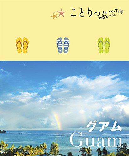 ことりっぷ 海外版 グアム (旅行ガイド)