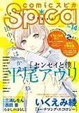 comicスピカ No.14