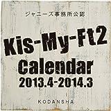 Kis-My-Ft2 2013.4-2014.3 オフィシャルカレンダー (講談社カレンダー)の画像