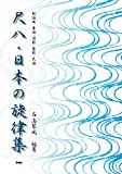 琴古流 尺八・日本の旋律集 歌謡曲・童謡・唱歌・寮歌・民謡 (楽譜)
