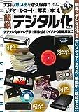 ビデオ レコード 写真 本を簡単に「デジタル化」する (サクラBooks)
