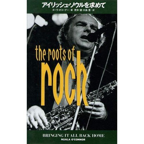 アイリッシュ・ソウルを求めて (the Roots of Rock)の詳細を見る