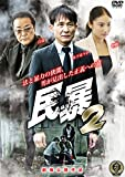 民暴2[DVD]