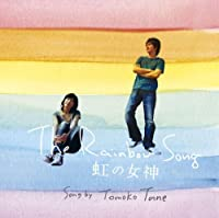 Rainbow Song by Tomoko Tane (2006-09-20)