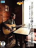 フィンガースタイルで弾くソロ・ギター名曲集 永遠のメロディ20 (CD付き) (Acoustic guitar magazine)