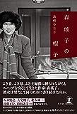 森瑤子の帽子 (幻冬舎単行本)