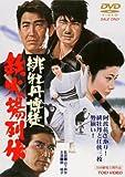 緋牡丹博徒 鉄火場列伝[DVD]