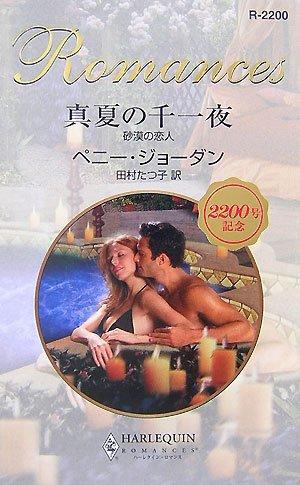 真夏の千一夜―砂漠の恋人 (ハーレクイン・ロマンス)の詳細を見る