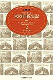 特命全権大使米欧回覧実記 2 普及版 イギリス編―現代語訳 1871-1873 (2)