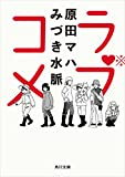 ラブコメ (角川文庫)