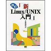改訂 新Linux/UNIX入門