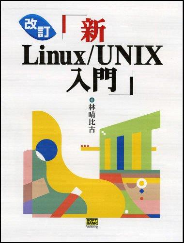 改訂 新Linux/UNIX入門 [単行本(ソフトカバー)] / 林 晴比古 (著); ソフトバンククリエイティブ (刊)