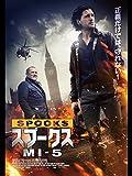 SPOOKSスプークス/MI-5 (字幕版)