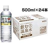 【500ml×24本】飲む温泉水【伊豆・下田 横川温泉】