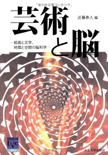 芸術と脳: 絵画と文学、時間と空間の脳科学 (阪大リーブル)