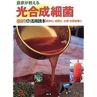 農家が教える光合成細菌とことん活用読本―肥料に、堆肥に、土壌・水質改善に