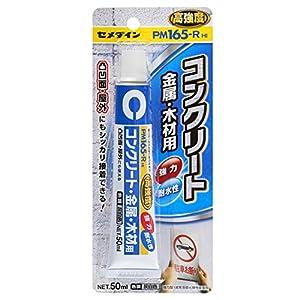 セメダイン コンクリート・金属・木材用高強度接着剤 PM165-R P50ml RE-220