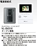 パナソニック(Panasonic) テレビドアホン VL-SV21X