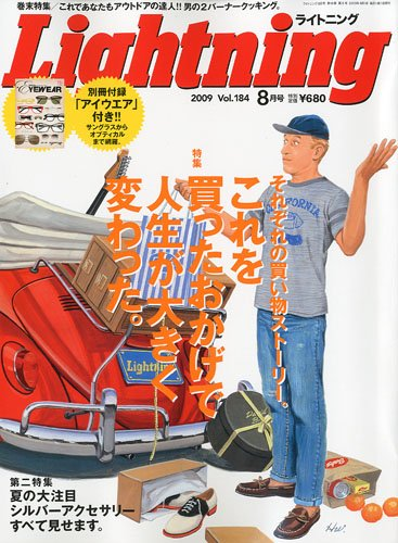 Lightning (ライトニング) 2009年 08月号 [雑誌]