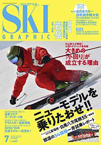月刊スキーグラフィック2018年7月号