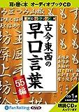 [オーディオブックCD] 古今東西の早口言葉 ~早口コレクション55編~ ()