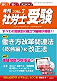 【CD-ROM付】月刊社労士受験2019年7月号