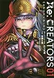 Re:CREATORS 1 (サンデーGXコミックス)